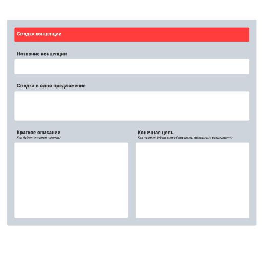 Пример концепции проекта