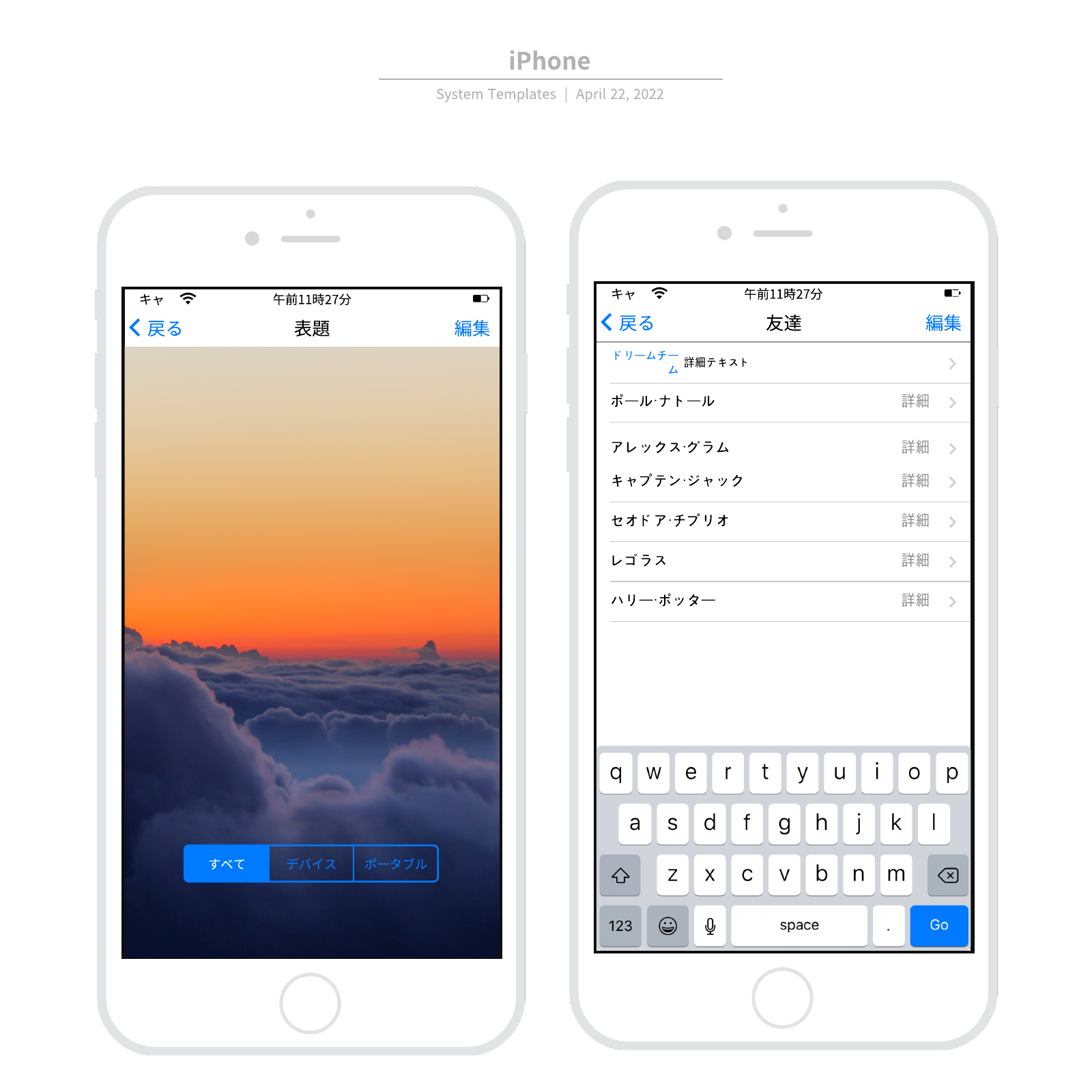 iPhone 無料モックアップ素材テンプレート