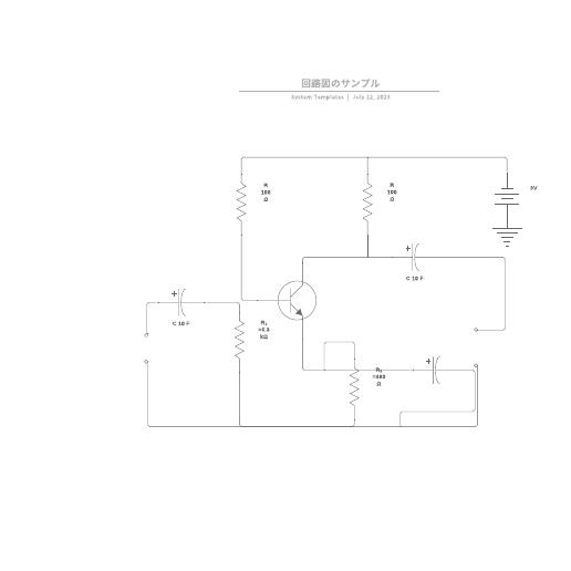 回路図のサンプル見本テンプレート