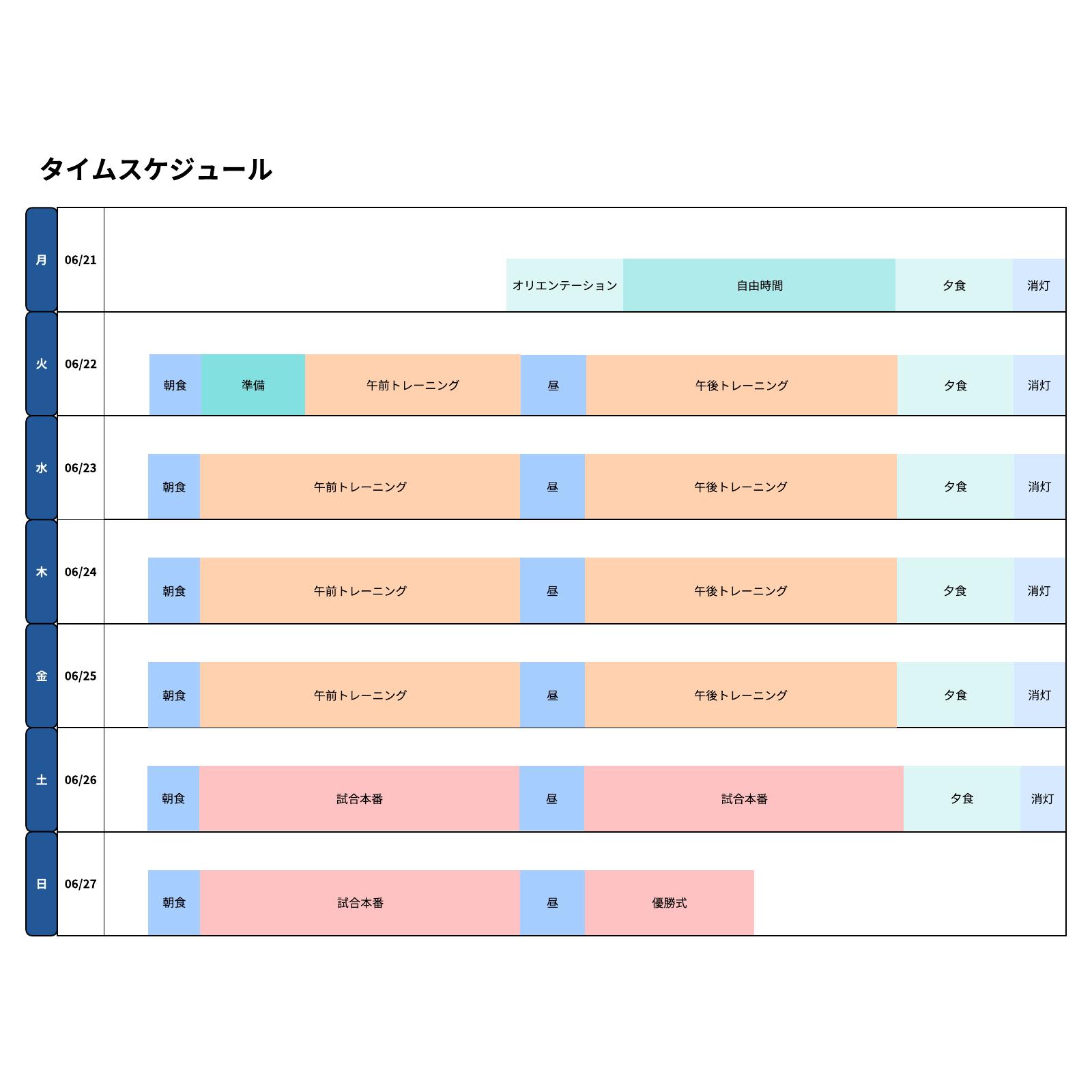 スケジュール表管理に使えるテンプレートと一覧