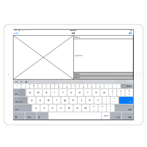 iPadワイヤーフレーム(Wireframe)テンプレート