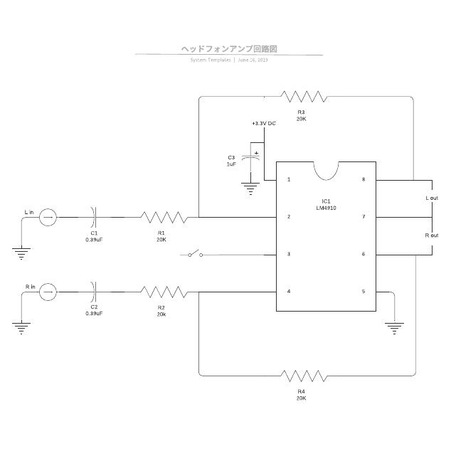 ヘッドフォンアンプ回路図