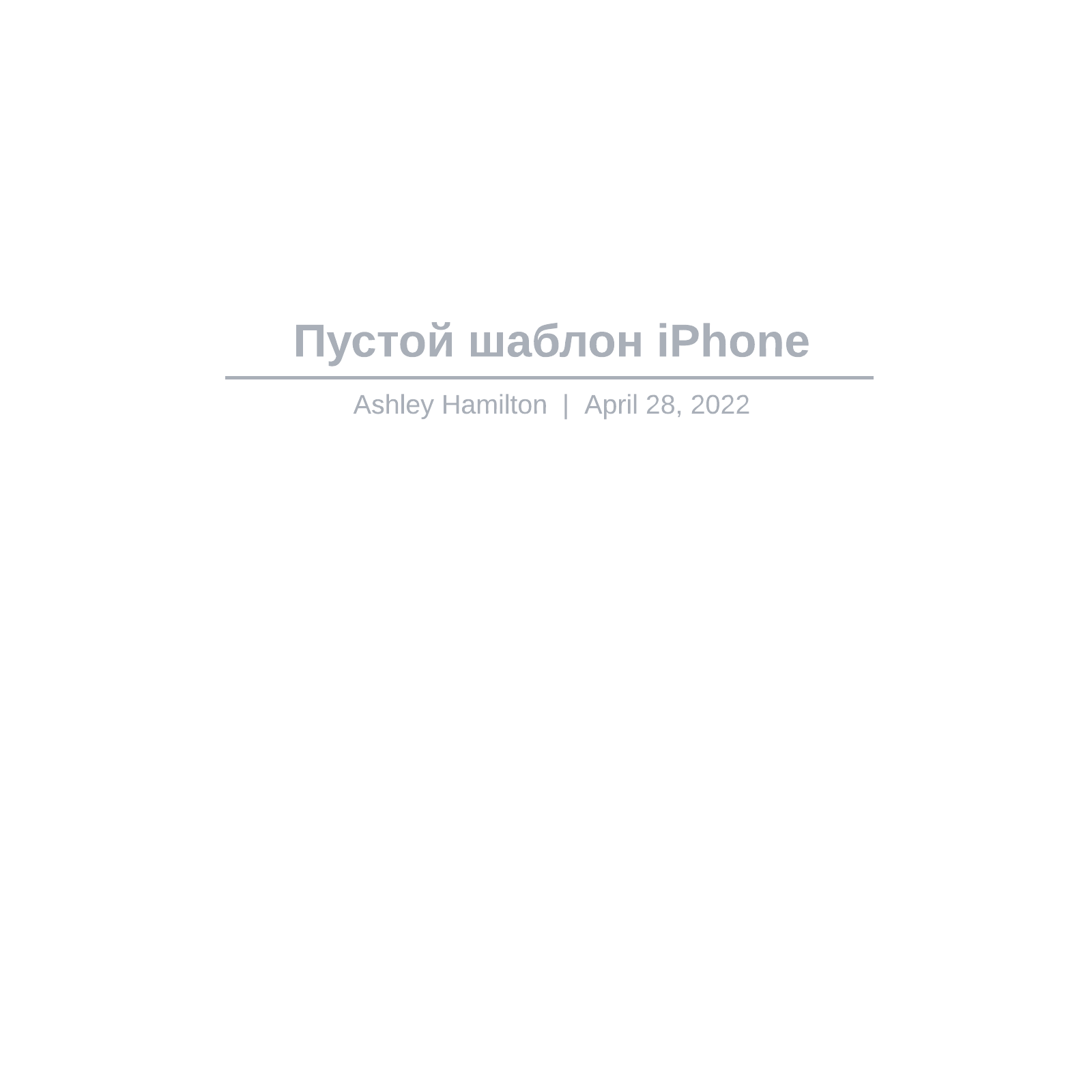 Пустой шаблон iPhone
